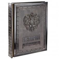 Книга «История Российского государства» медь с золотым обрезом